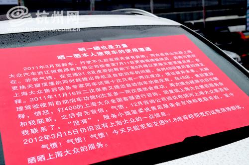 大众车主把维权标语贴在了车前玻璃上-3 15维权日大众车遭遇退车潮