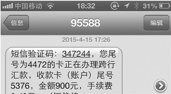 工行客服提醒:如收到类似短信,应立即去营业厅或打客服电话核实图片